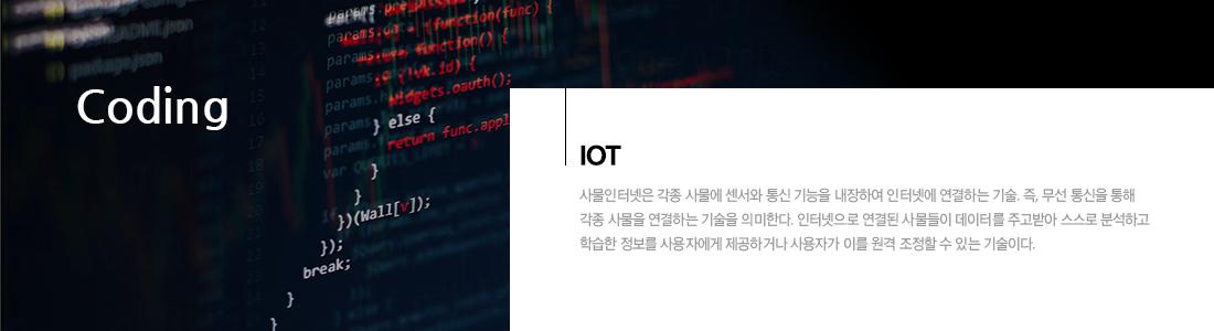 C언어 기반 IOT