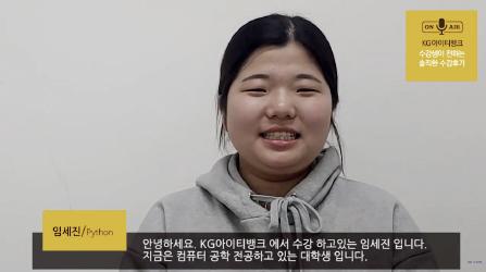파이썬, 코딩 수강 후기 유튜브 동영상보기